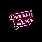 DramaQueen電視迷