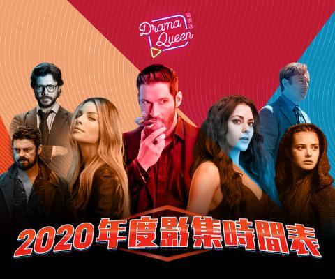 2020年度影集首播回歸時間表