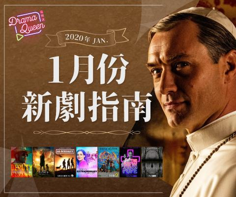 DramaQueen新劇指南-2020一月