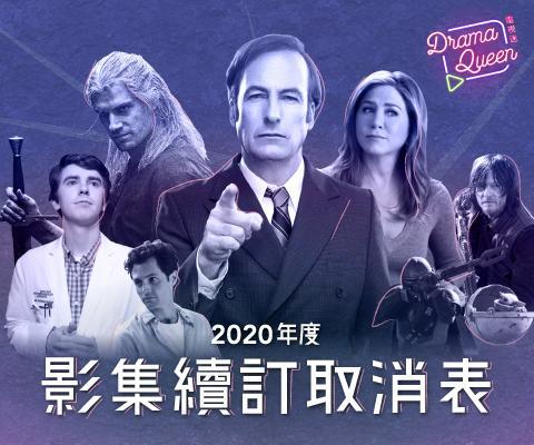 2020年度影集續訂取消表