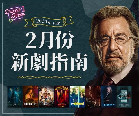 DramaQueen新劇指南-2020二月