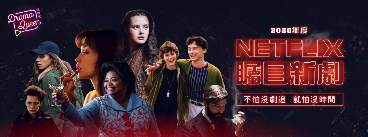 2020年Netflix矚目新劇