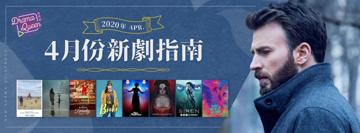DramaQueen新劇指南-2020四月