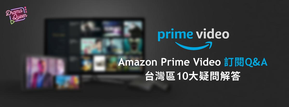 Amazon Prime Video訂閱Q&A!台灣區10大問題解答總整理