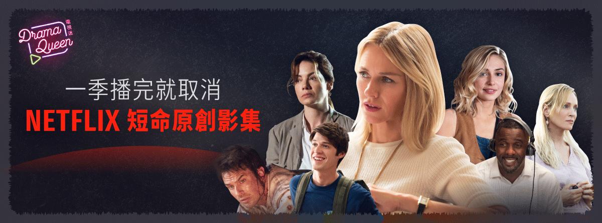Netflix近年加速砍劇!16部一季就被取消的原創影集
