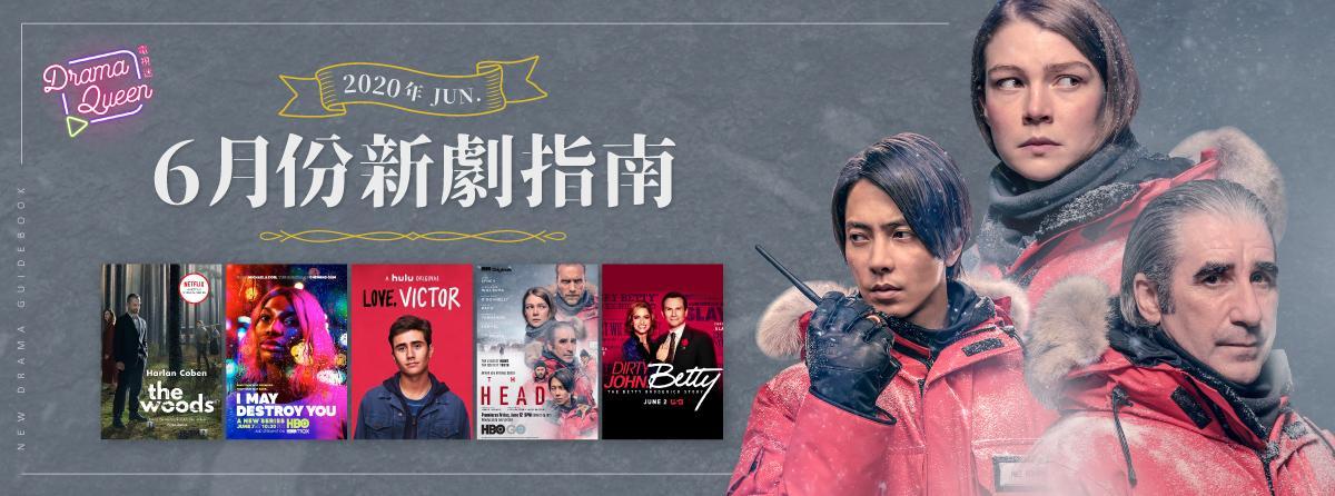 DramaQueen新劇指南-2020六月