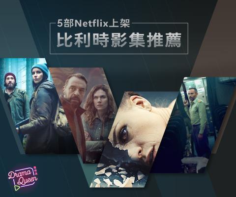 點開《絕夜逢生》停不下來!5部Netflix上架比利時影集推薦