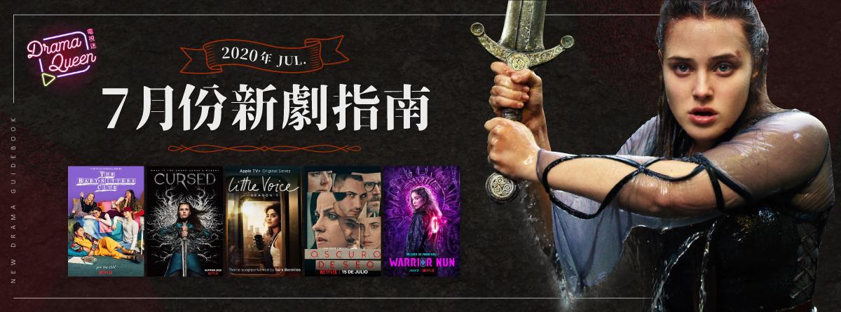 DramaQueen新劇指南-2020七月