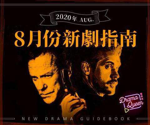 DramaQueen新劇指南-2020八月