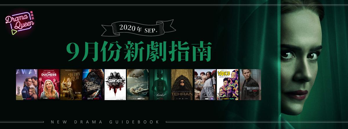 DramaQueen新劇指南-2020九月