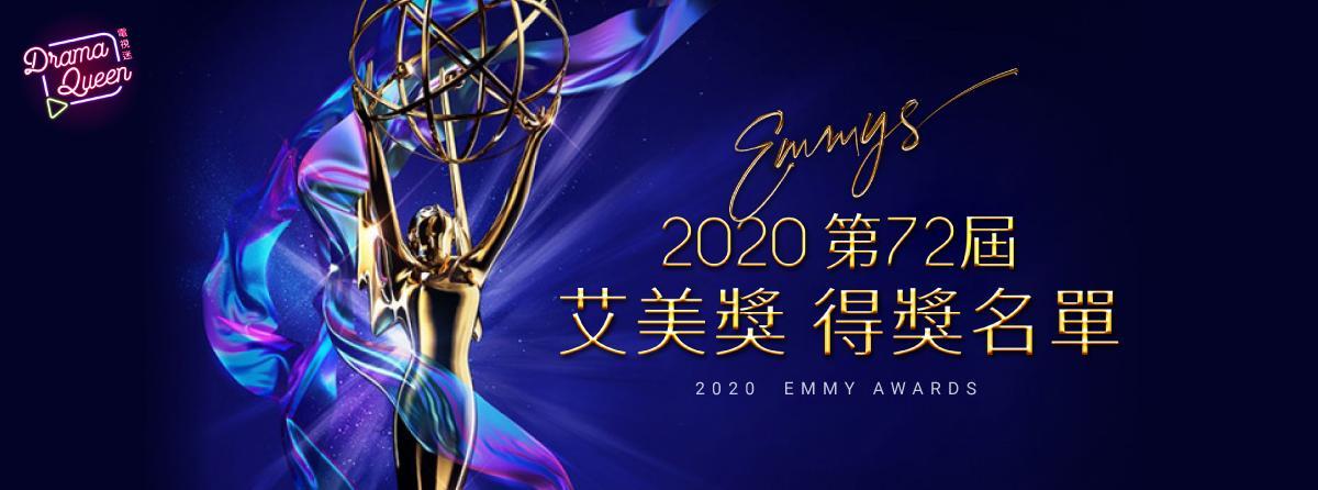 2020年度艾美獎得獎名單