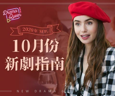 DramaQueen新劇指南-2020十月