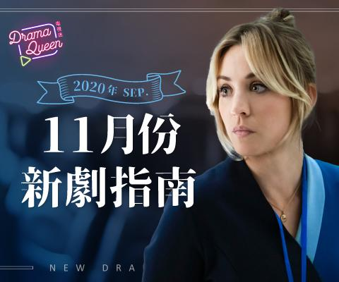 DramaQueen新劇指南-2020十一月