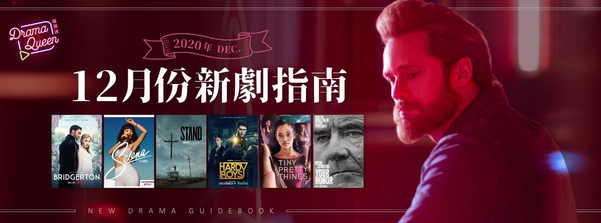 DramaQueen新劇指南-2020十二月