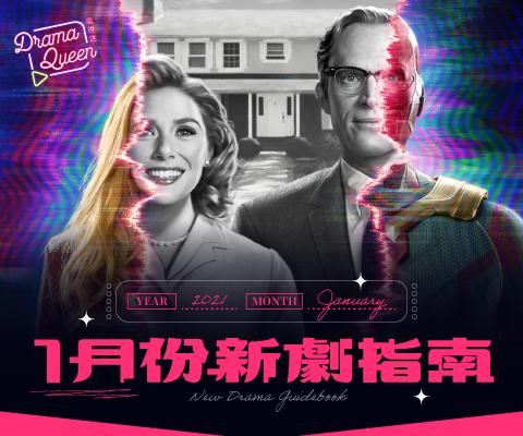 DQ新劇指南-2021一月