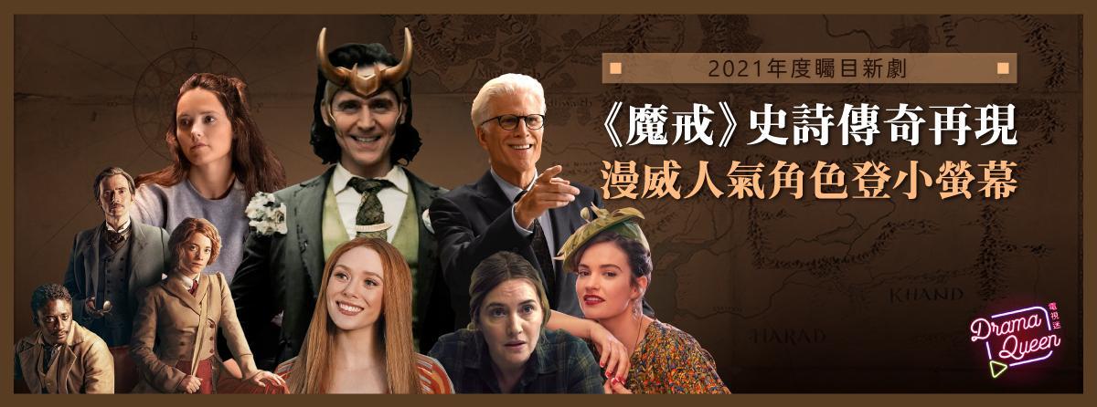 2021年度三十部矚目新劇