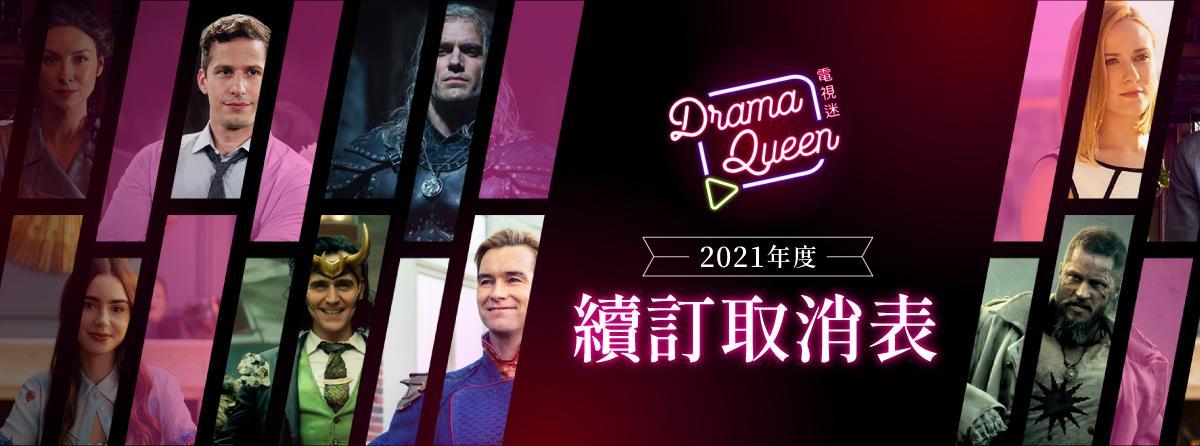2021年度影集續訂取消表