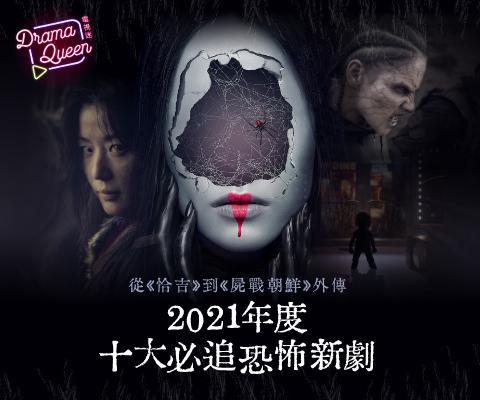 從《恰吉》到《屍戰朝鮮》外傳!2021年度十大必追恐怖新劇