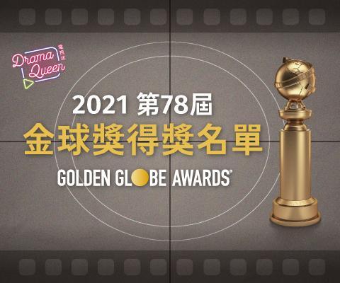 2021金球獎得獎名單
