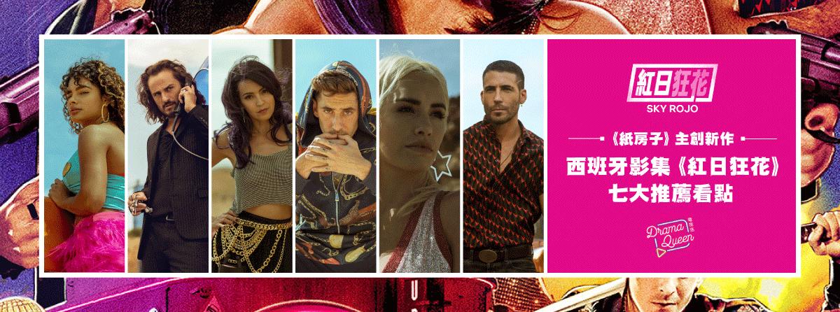 Netflix年度西班牙影集《紅日狂花》七大看點推薦