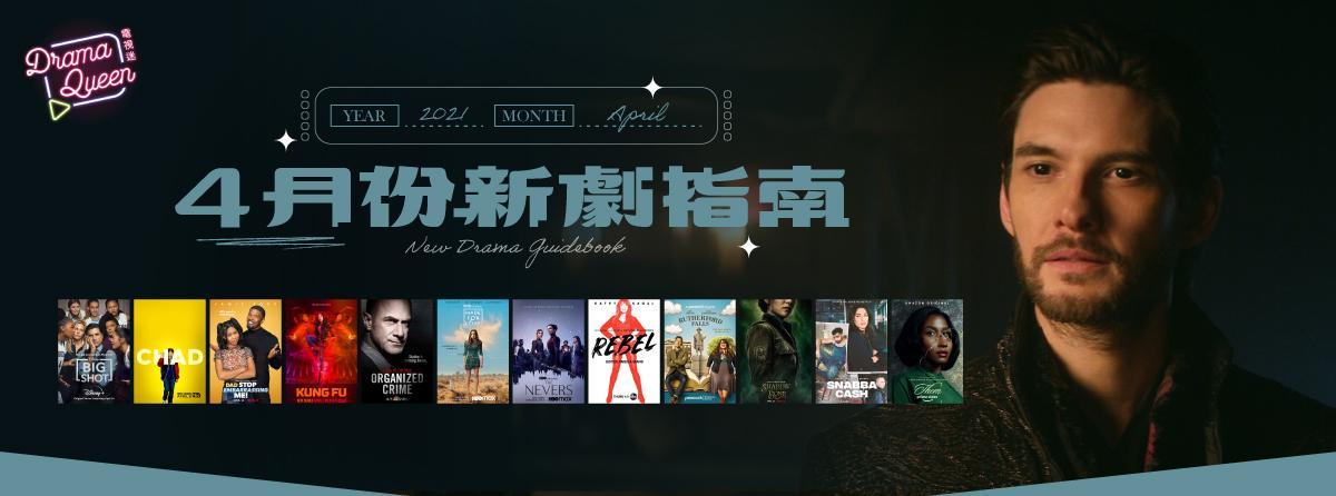 DQ新劇指南-2021四月