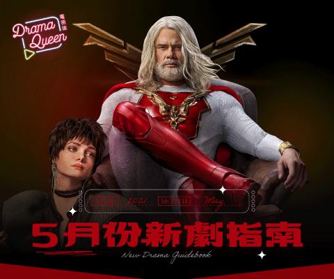 DQ新劇指南-2021五月