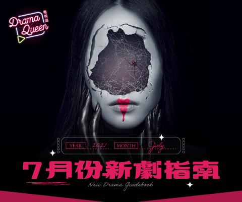 DQ新劇指南-2021七月