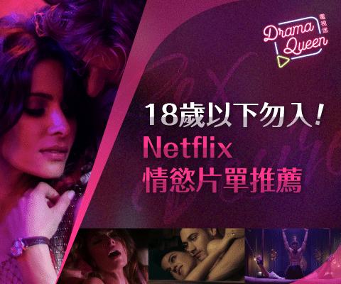 Netflix大尺度情慾片單推薦