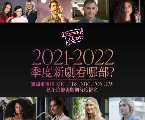 2021-2022秋冬新劇