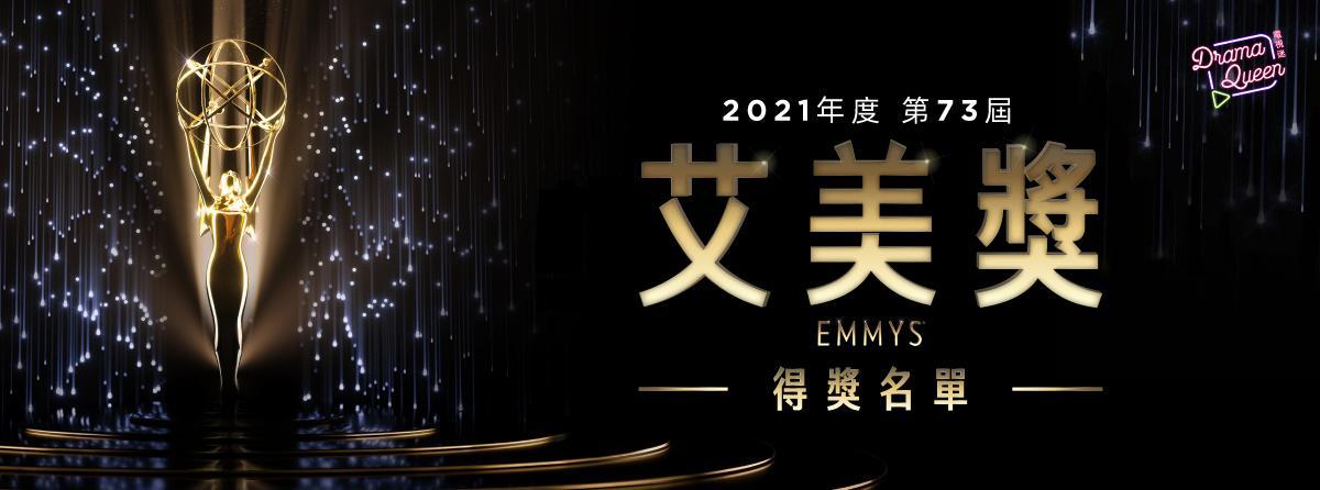 2021艾美獎公布得獎名單