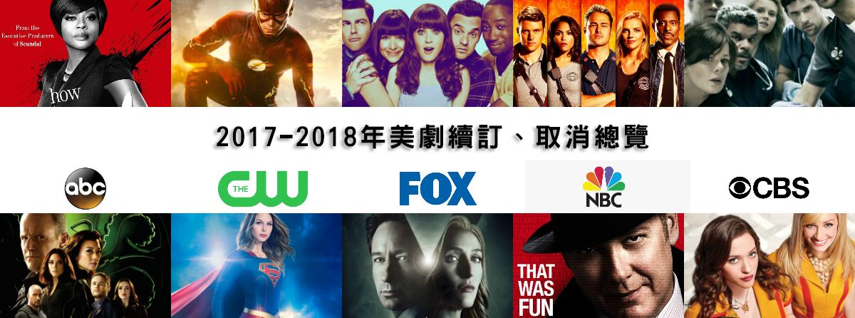 2017-2018年美劇續訂、取消