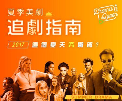 這個夏天夯哪部?2017夏季美劇首播時間表