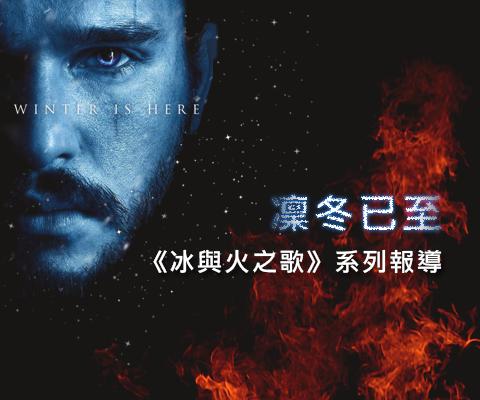 《冰與火之歌:權力遊戲》系列報導