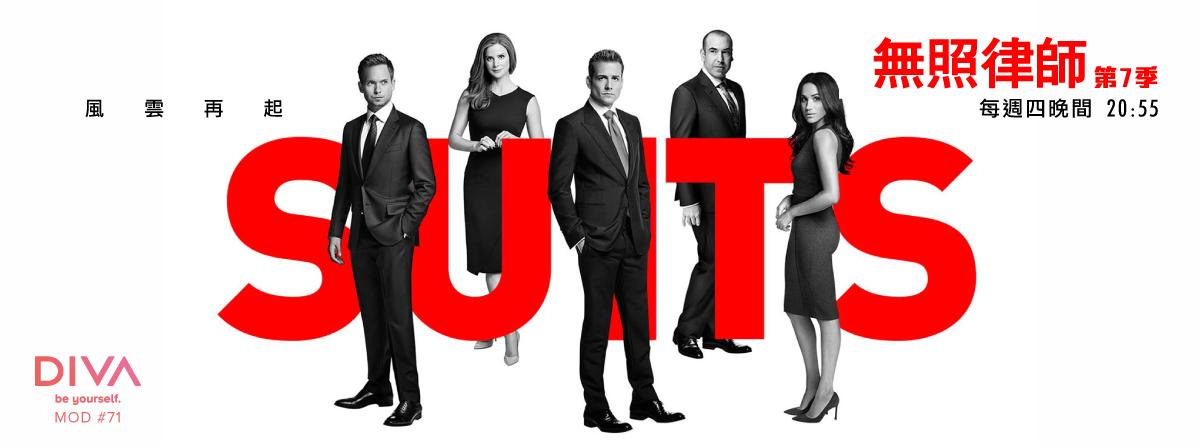 無照律師Suits
