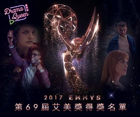 2017艾美獎得獎名單公佈