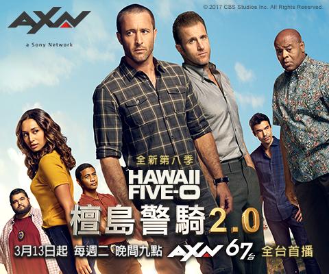 AXN《檀島警騎2.0》