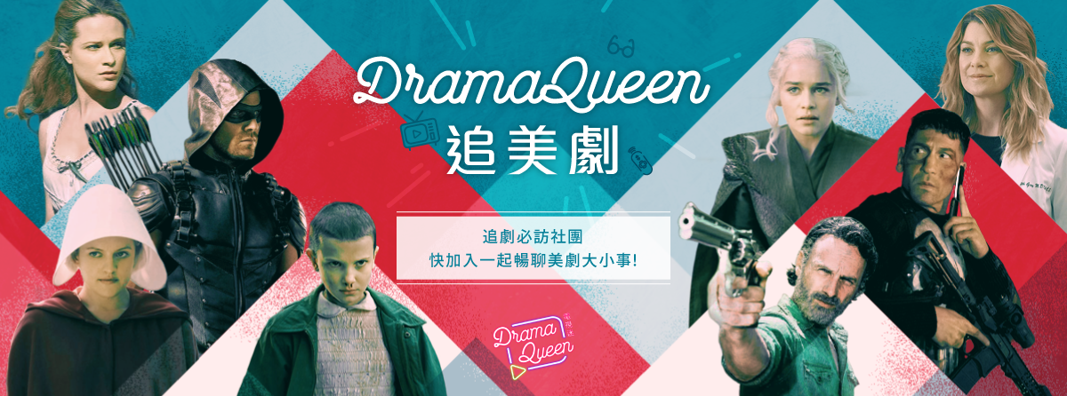 DramaQueen追美劇社團