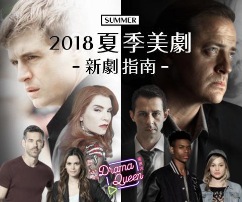 2018夏季新劇指南