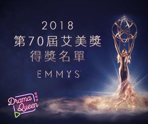 2018艾美獎得獎名單