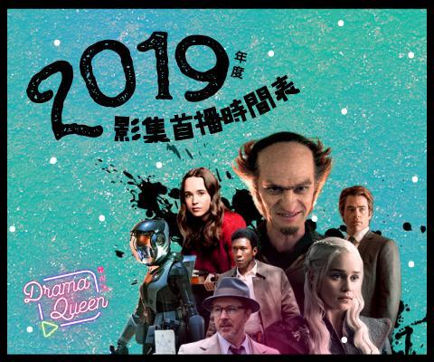 2019年影集首播、回歸時間表