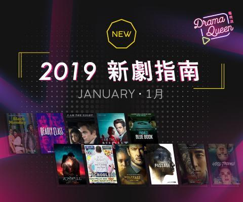 2019年1月新劇