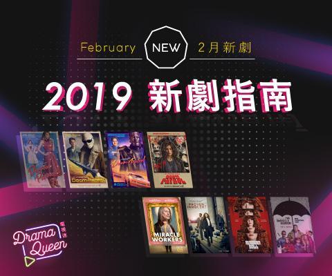 2019年2月新劇
