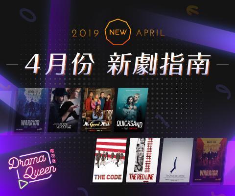 2019年4月新劇