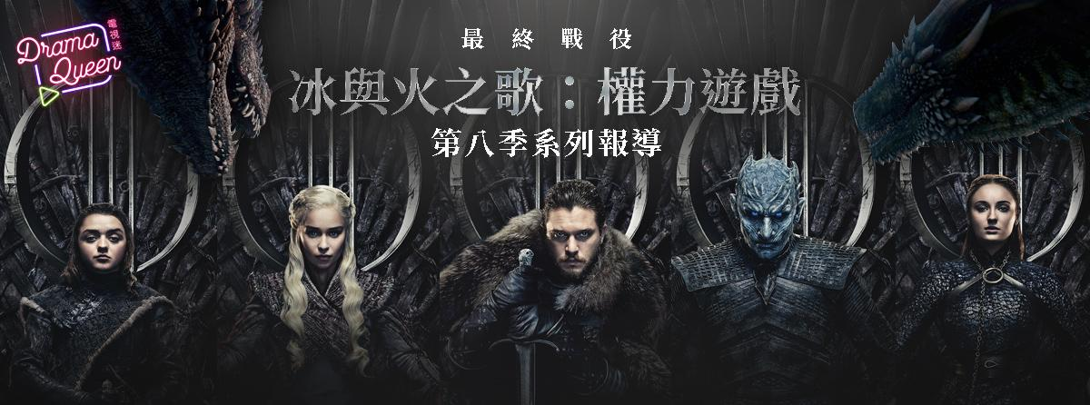 《冰與火之歌:權力遊戲》最終季系列報導