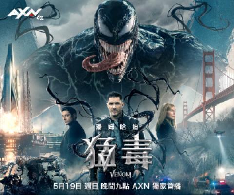 AXN_2019-04電影主題