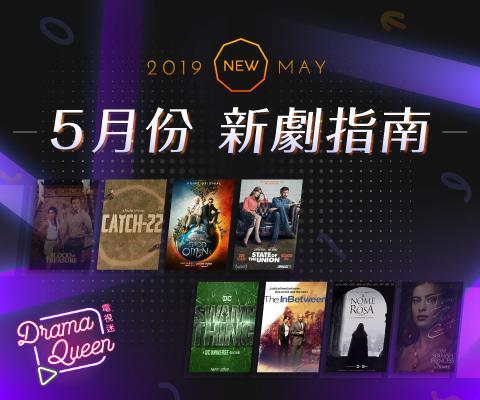 2019五月新劇指南