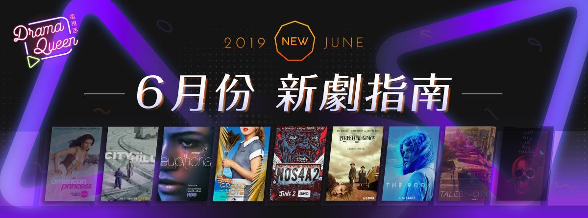 2019年6月新劇