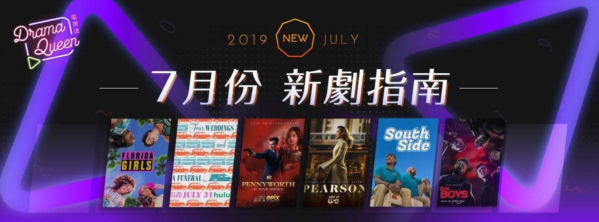 2019年7月新劇