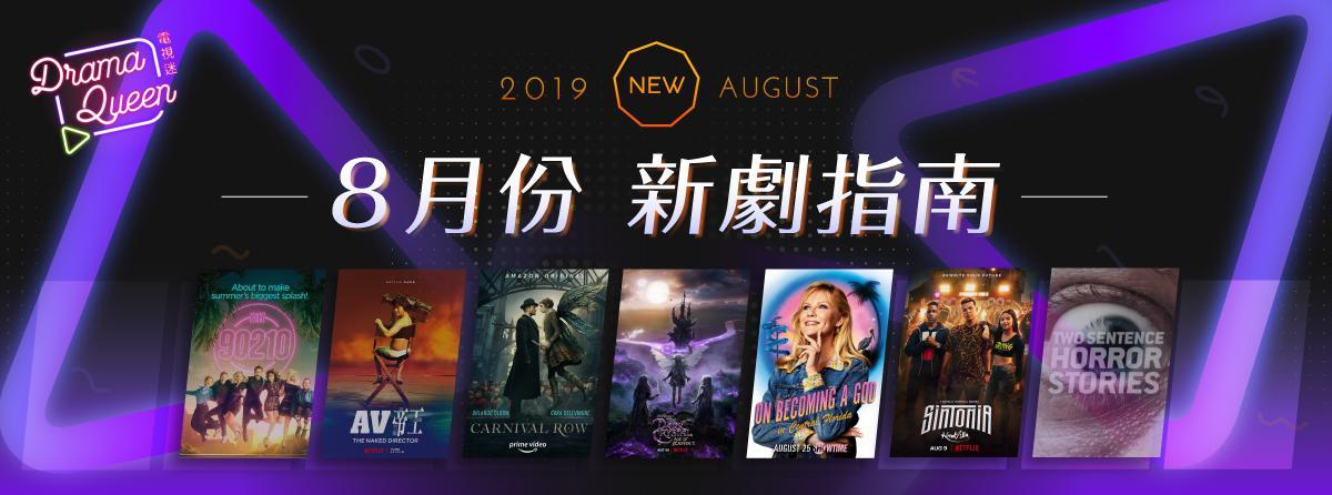 2019年8月新劇
