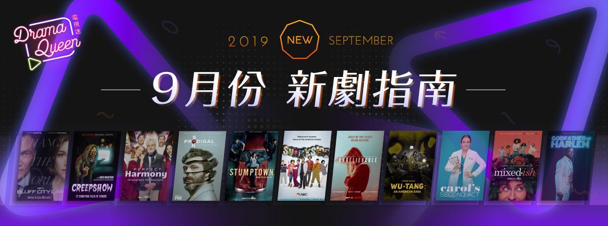 2019年9月新劇